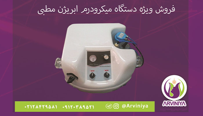 دستگاه میکرودرم ابریژن مطبی
