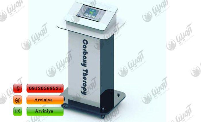 فروش انواع دستگاه های کربوکسی تراپی