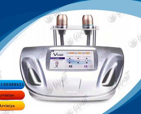 خرید دستگاه هایفو ویمکس vmax با قیمت ویژه