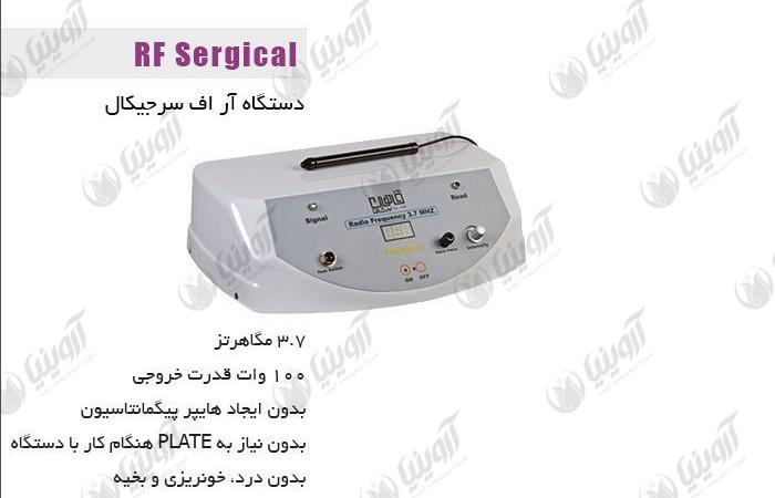 فروش دستگاه آر اف سرجیکال 100 وات با چهار قابلیت