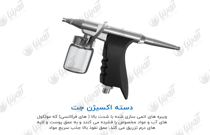 خرید مستقیم دستگاه فیشیال آکواپیل از وارد کننده