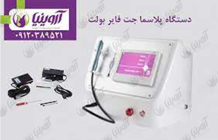 صادرات دستگاه پلاسما جت فایربولت پلاس به کشور افغانستان