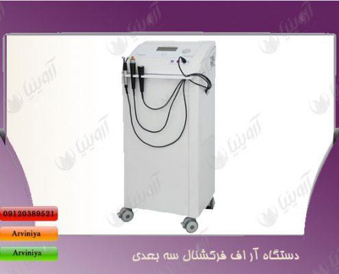 فروش دستگاه آراف فرکشنال سه بعدی