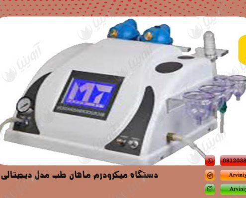 فروش دستگاه میکرودرم ماهان
