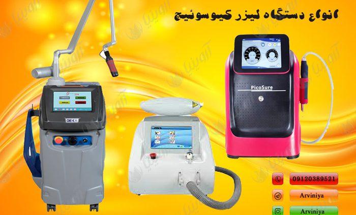 قیمت خرید انواع دستگاه لیزر کیوسوئیچ