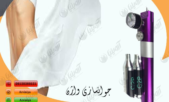 فروش دستگاه کربوکسی واژن