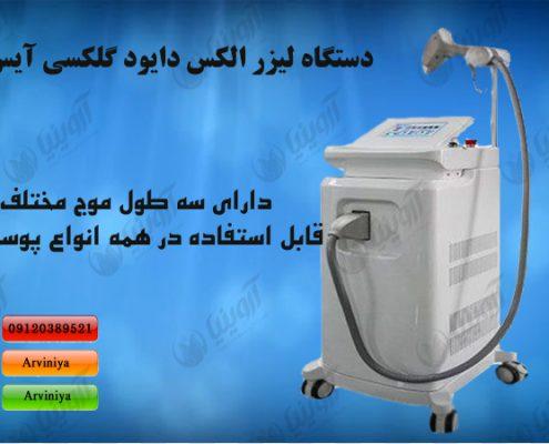 قیمت دستگاه لیزرالکس دایود