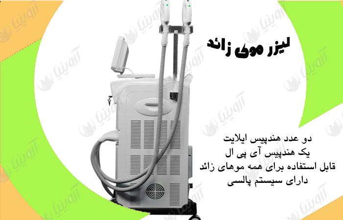 قیمت دستگاه لیزرسه هندپیس