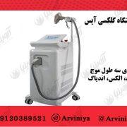 قیمت دستگاه لیزر الکس