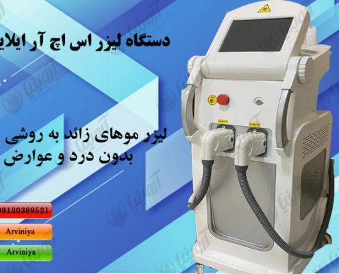 قیمت دستگاه لیزر shr